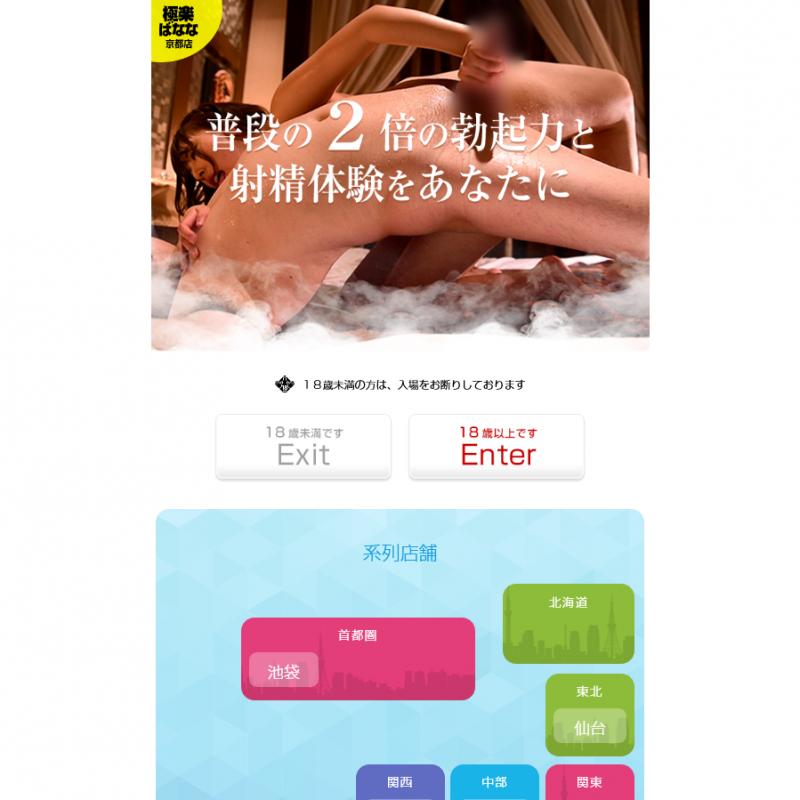 極楽ばなな 京都店_オフィシャルサイト