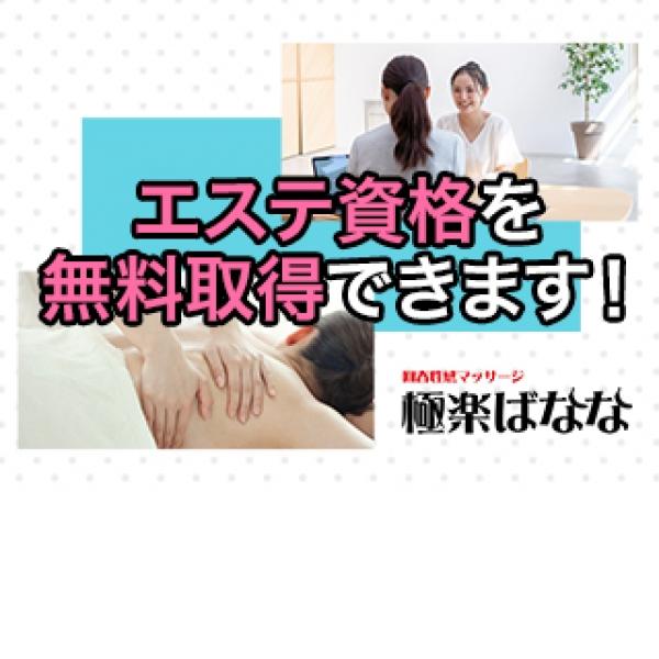 極楽ばなな 京都店_店舗イメージ写真2