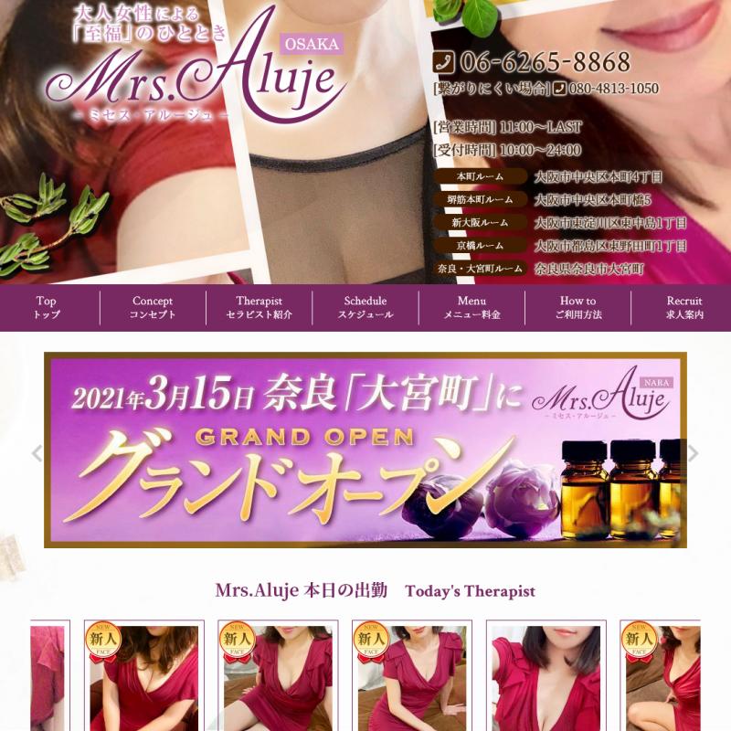Mrs.Aluje(ミセスアルージュ)_オフィシャルサイト