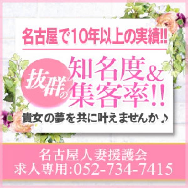 名古屋人妻援護会 _店舗イメージ写真2