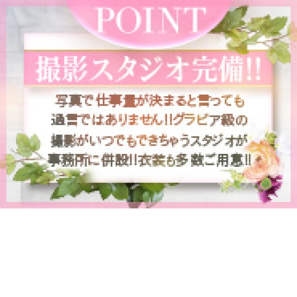 名古屋人妻援護会 _店舗イメージ写真3
