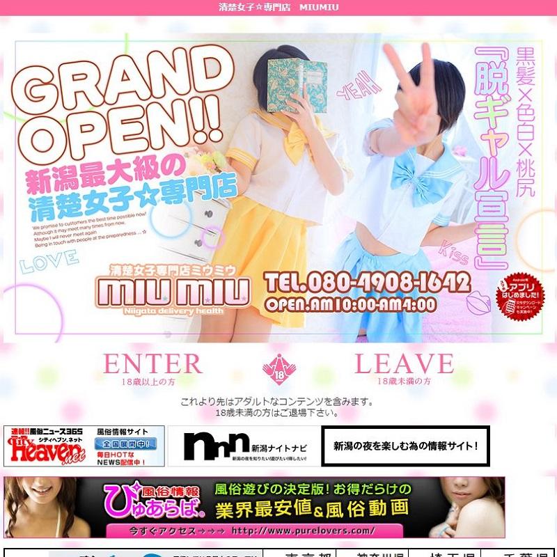 清楚女子専門店 MIU MIU_オフィシャルサイト