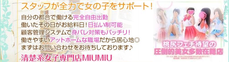 清楚女子専門店 MIU MIU