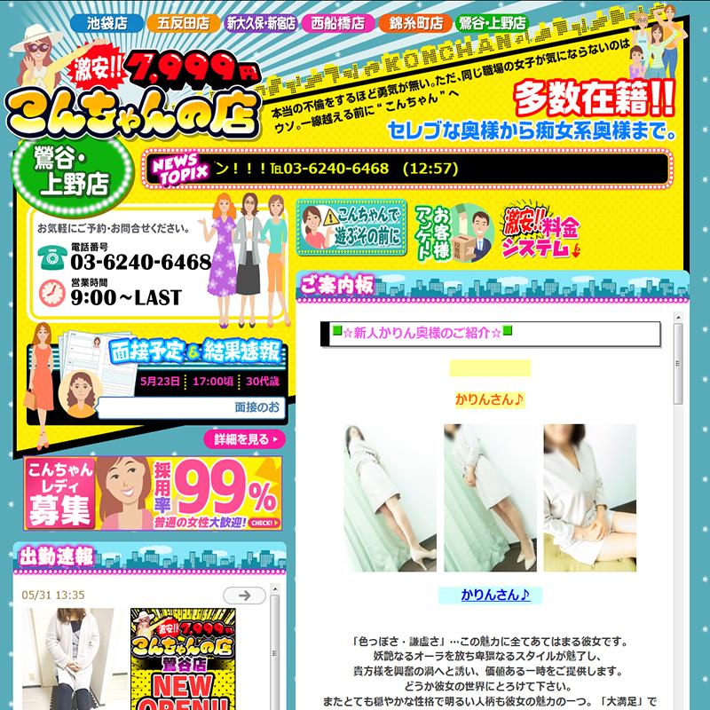 鶯谷・上野 こんちゃんの店_オフィシャルサイト