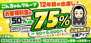 鶯谷・上野 こんちゃんの店