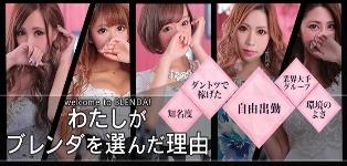 CLUB BLENDA 日本橋店