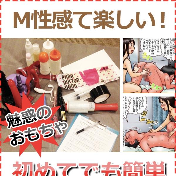 もぐらのM性感 池袋店_店舗イメージ写真1