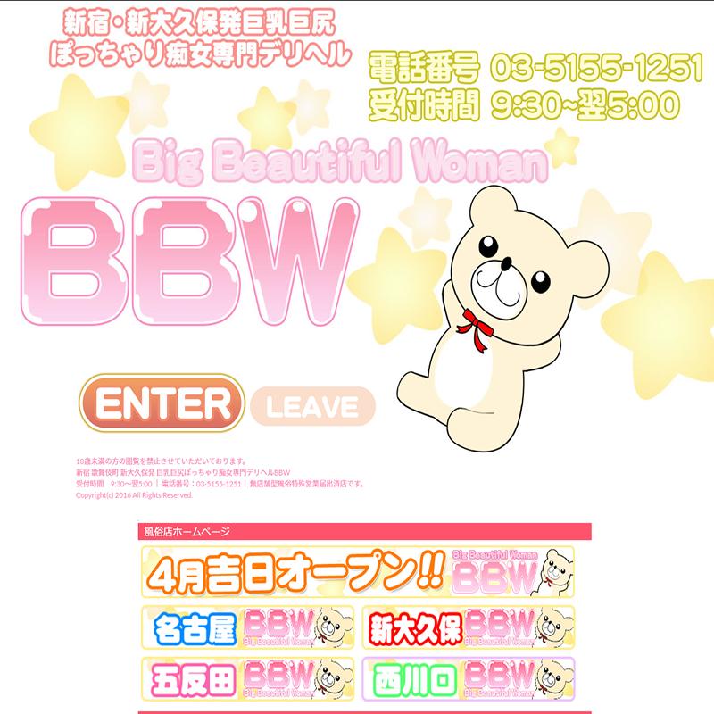 東京ぽっちゃりデリヘルBBW_オフィシャルサイト
