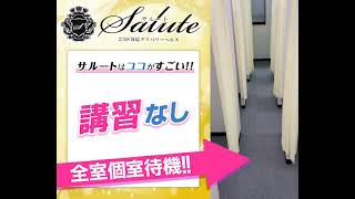 完全個室待機!60分15,000円+α