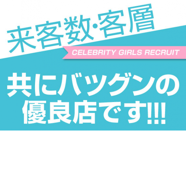 セレブリティ_店舗イメージ写真2