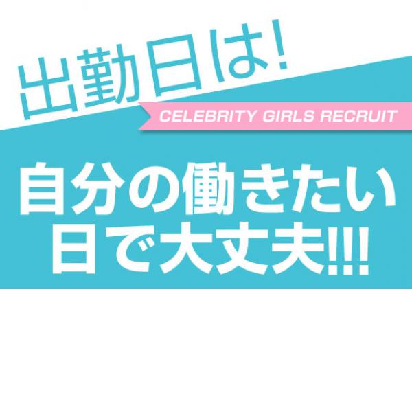 セレブリティ_店舗イメージ写真3