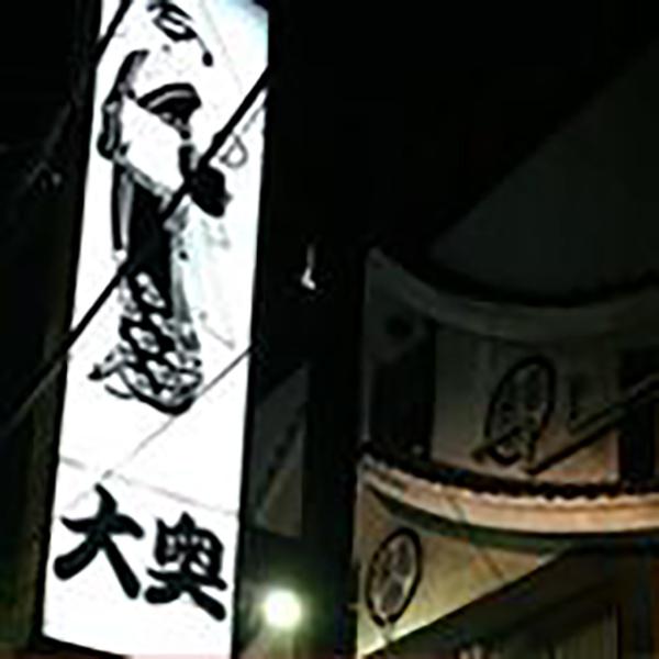 大奥_店舗イメージ写真1