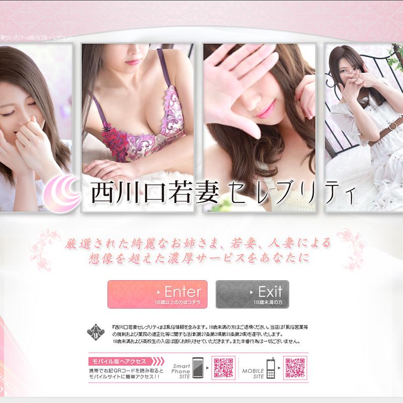 西川口若妻セレブリティ_オフィシャルサイト