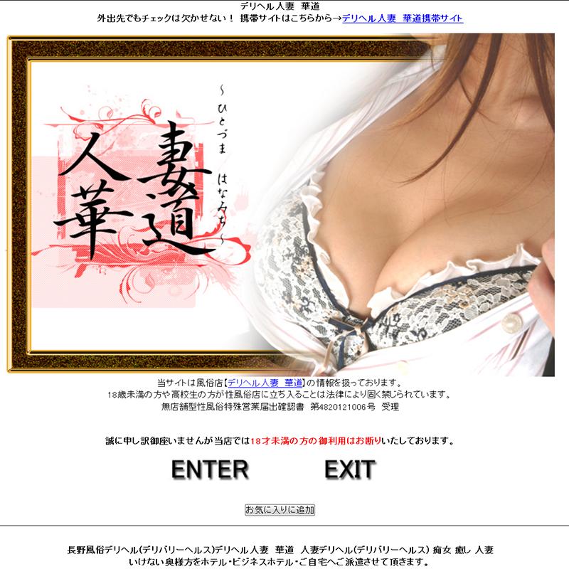 人妻華道-上田店_オフィシャルサイト