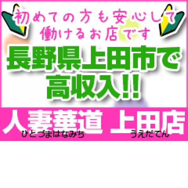 人妻華道-上田店_店舗イメージ写真1