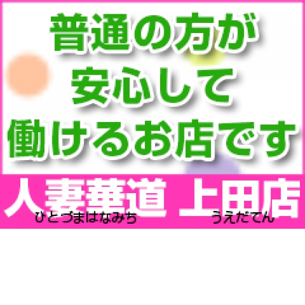 人妻華道-上田店_店舗イメージ写真2