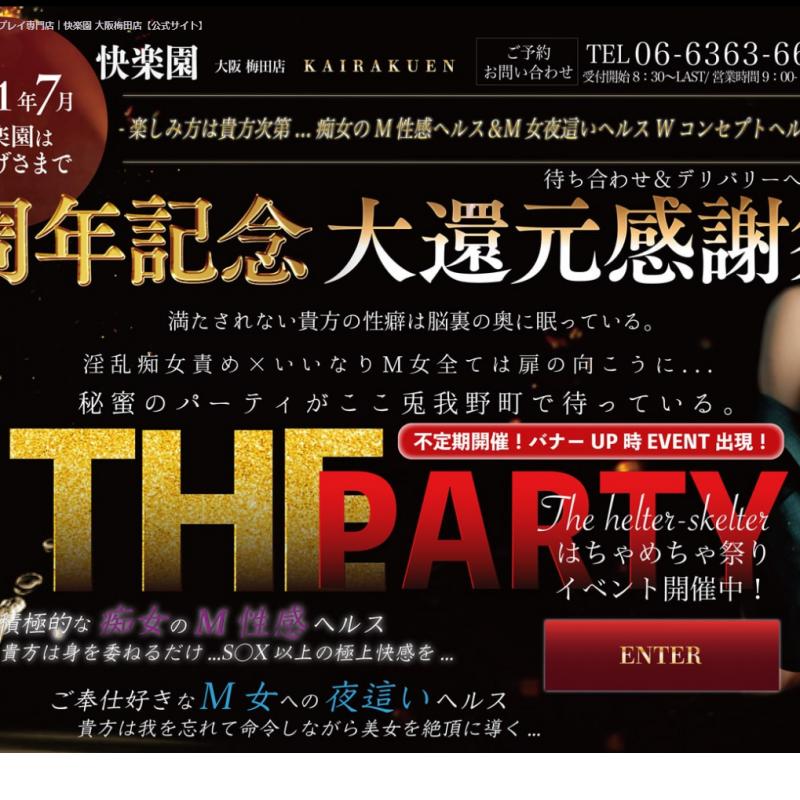快楽園 大阪梅田店_オフィシャルサイト