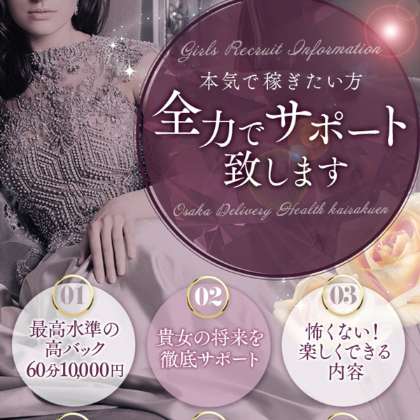 快楽園 大阪梅田店_店舗イメージ写真1