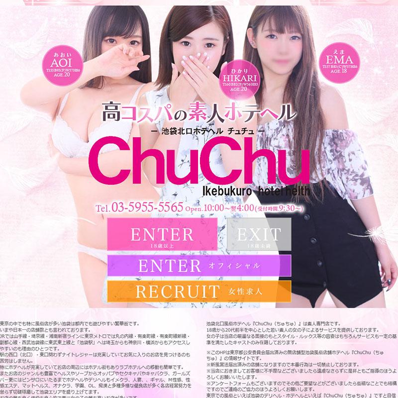 chuchu _オフィシャルサイト