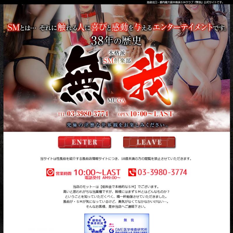 MUGA_オフィシャルサイト