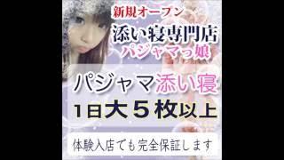 体験だけでも3時間5万円完全保証!
