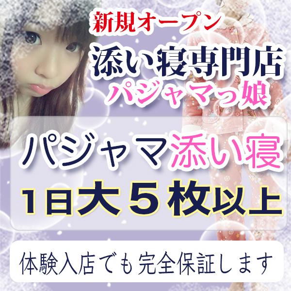 添い寝専門店 パジャマっ娘_店舗イメージ写真1