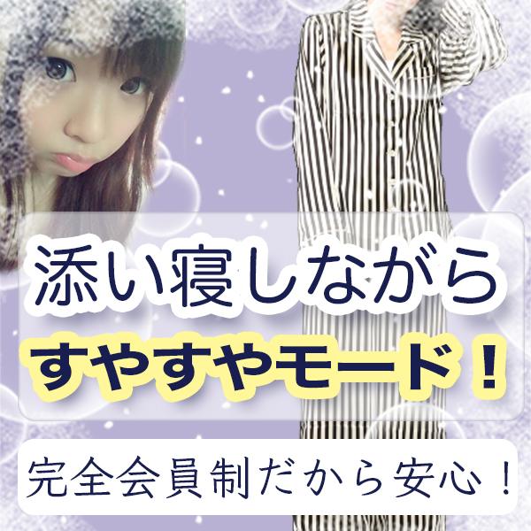 添い寝専門店 パジャマっ娘_店舗イメージ写真3