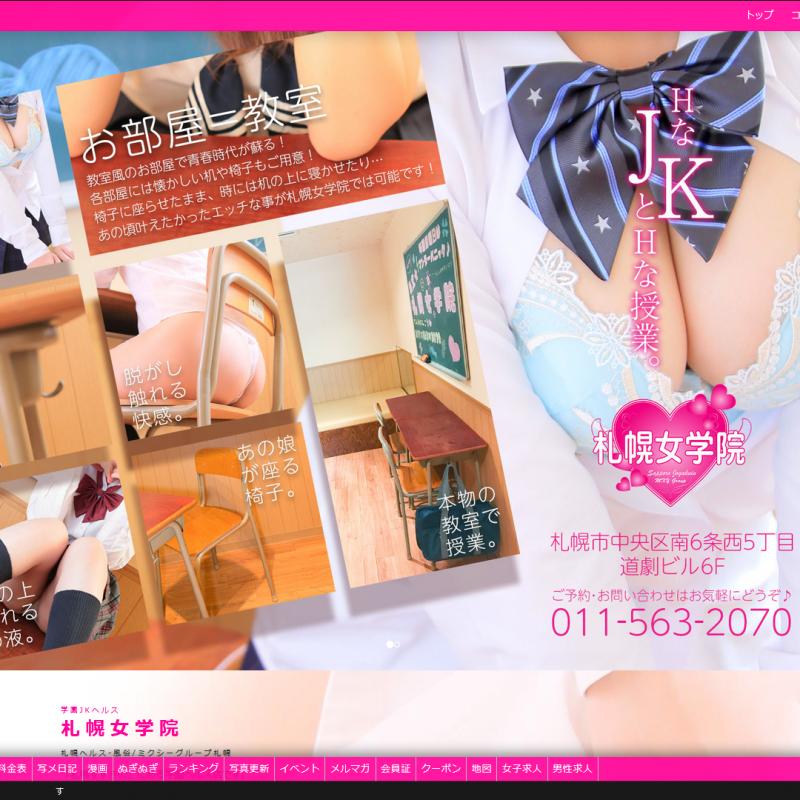 私立札幌女学院_オフィシャルサイト