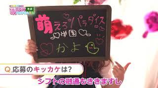 かよちゃんインタビュー動画!