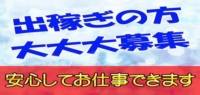 出稼ぎ特集_5236