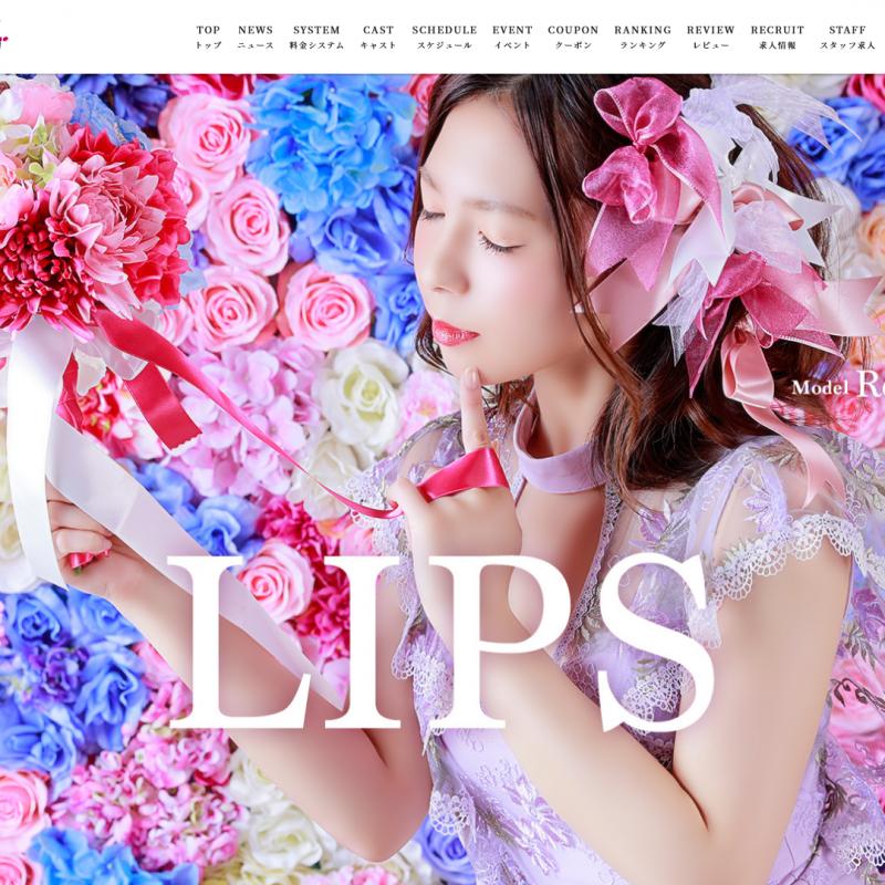 リップス+ドリームリップス(LIPS+DreamLIPS)_オフィシャルサイト