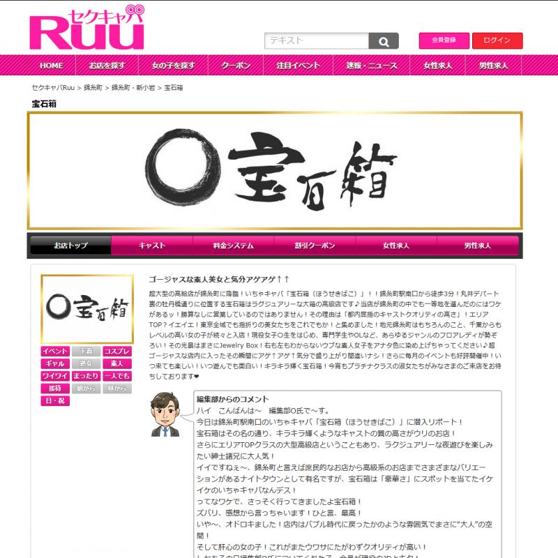 宝石箱_オフィシャルサイト