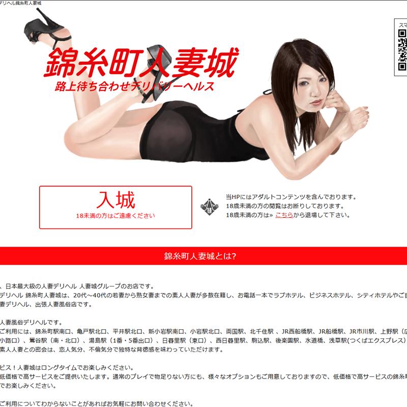 錦糸町人妻城_オフィシャルサイト