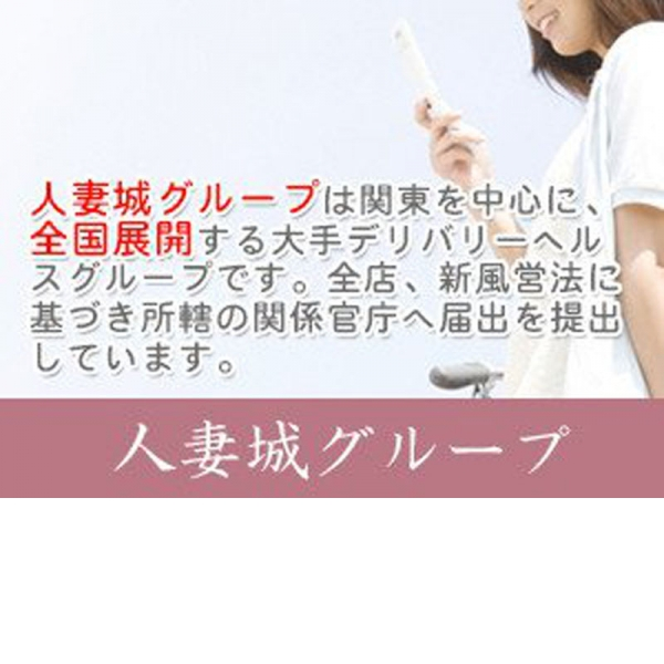 錦糸町人妻城_店舗イメージ写真1