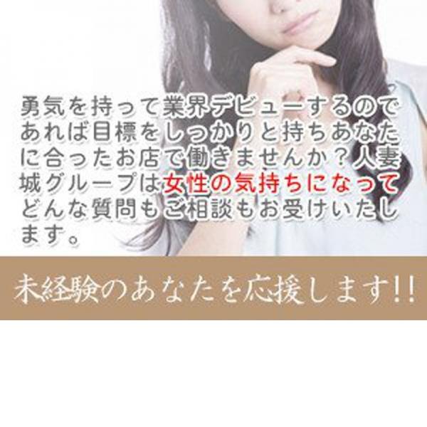 錦糸町人妻城_店舗イメージ写真2