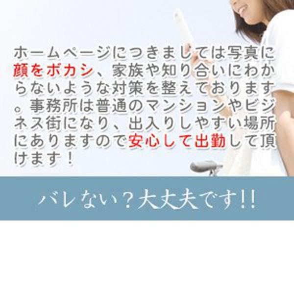 錦糸町人妻城_店舗イメージ写真3