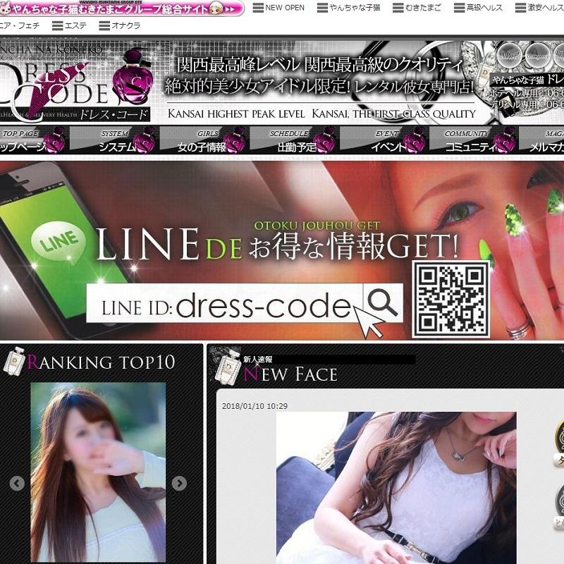 ドレス・コード ミナミ店_オフィシャルサイト