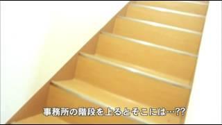 突撃!お隣グループ ~出稼ぎさん寮紹介~