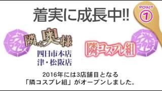 突撃!お隣グループ ~事務所紹介~