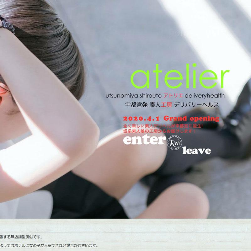 宇都宮Atelier(アトリエ)_オフィシャルサイト