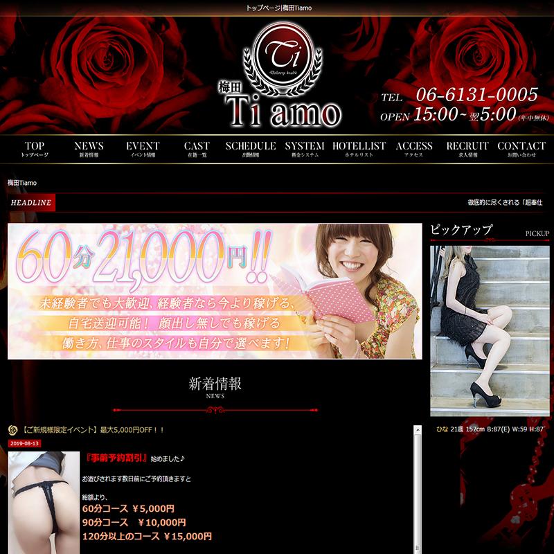 梅田Tiamo_オフィシャルサイト