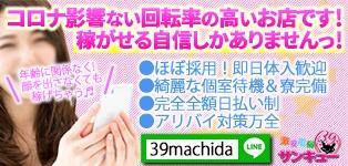 サンキュー町田・相模原店