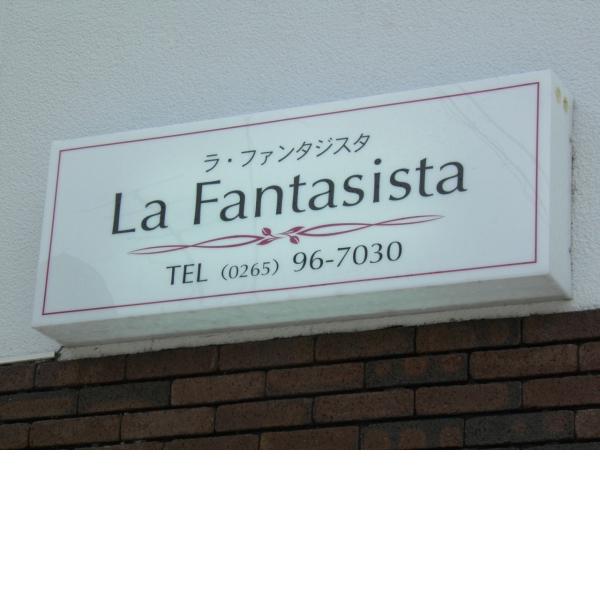 La Fantasista_店舗イメージ写真1