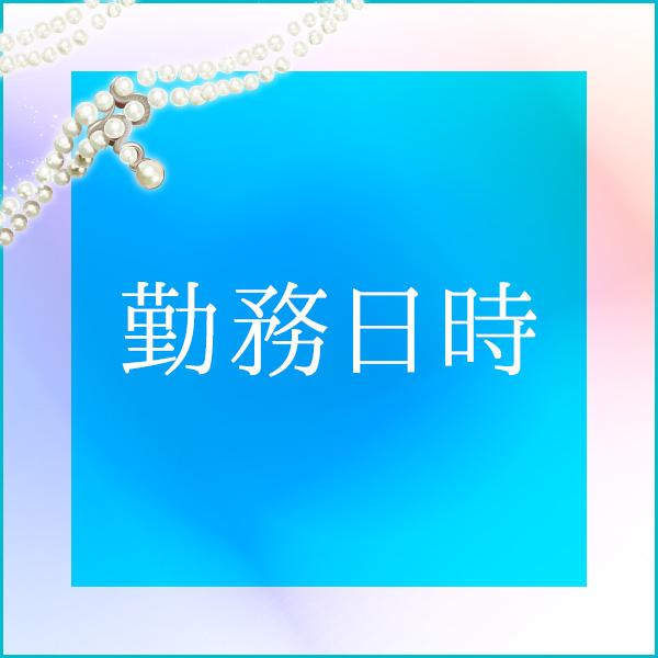 パールホワイト_店舗イメージ写真1