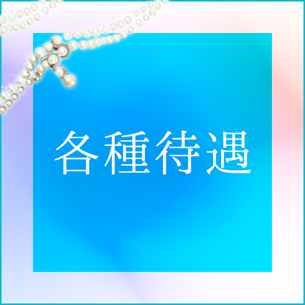 パールホワイト_店舗イメージ写真2