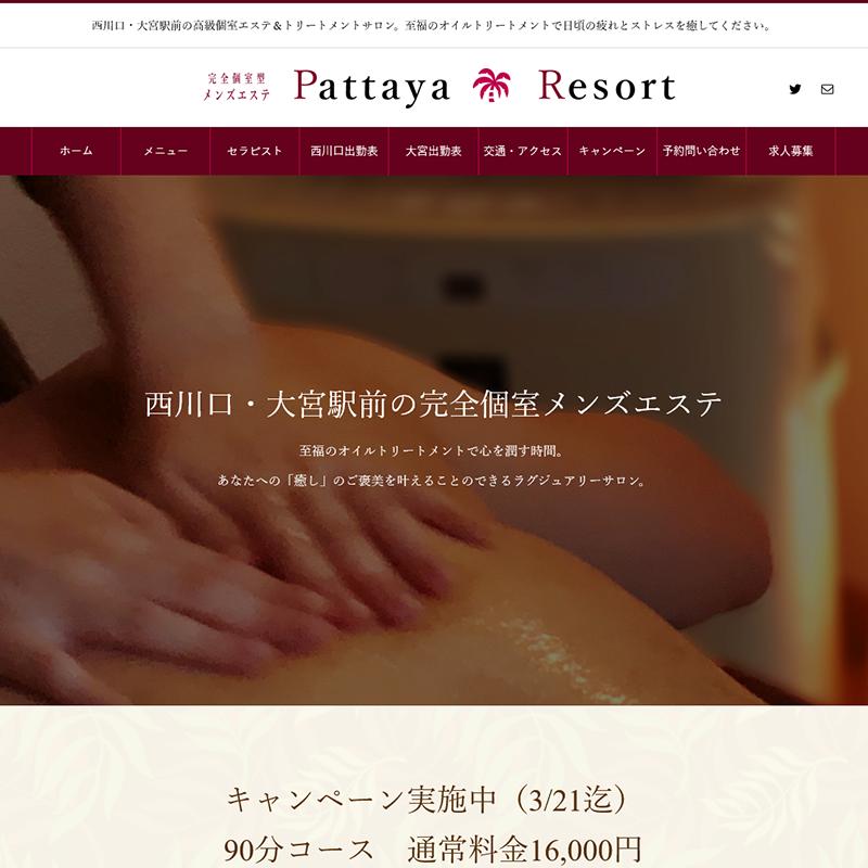 パタヤリゾート_オフィシャルサイト
