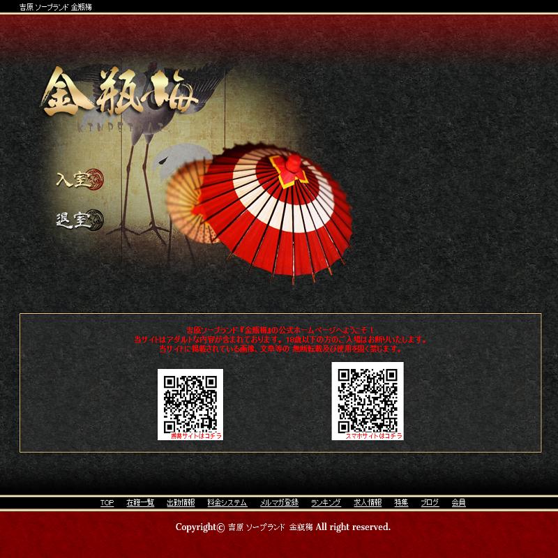 金瓶梅_オフィシャルサイト