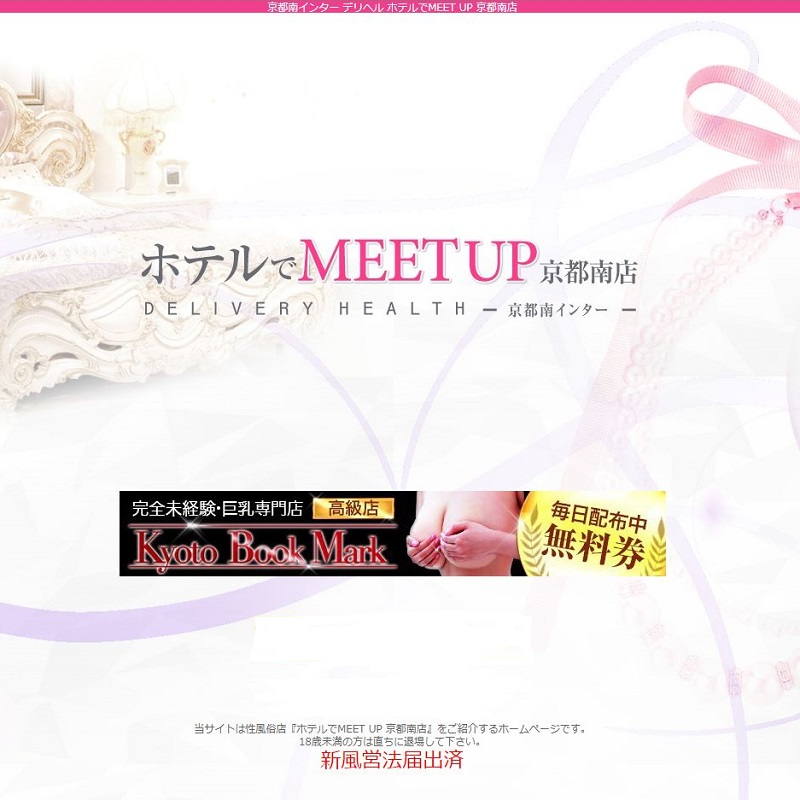ホテルでMEET UP 京都南店_オフィシャルサイト