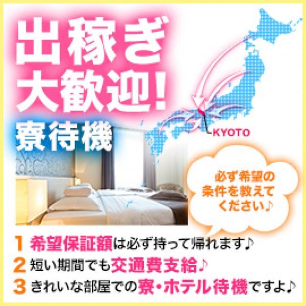 ホテルでMEET UP 京都南店_店舗イメージ写真1