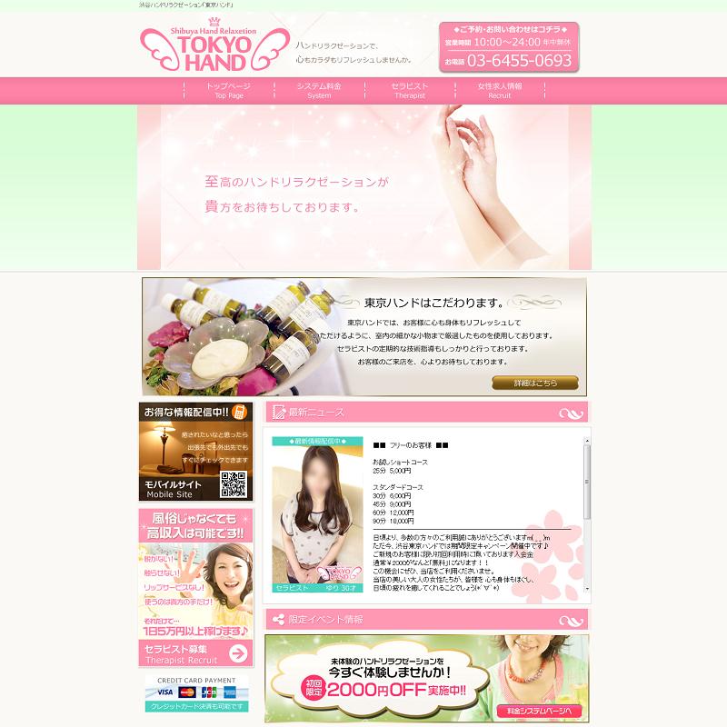 東京ハンド_オフィシャルサイト